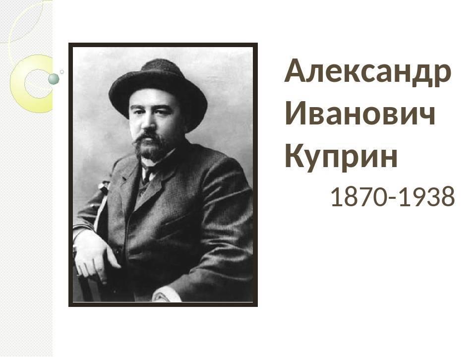 Куприн, александр иванович — википедия