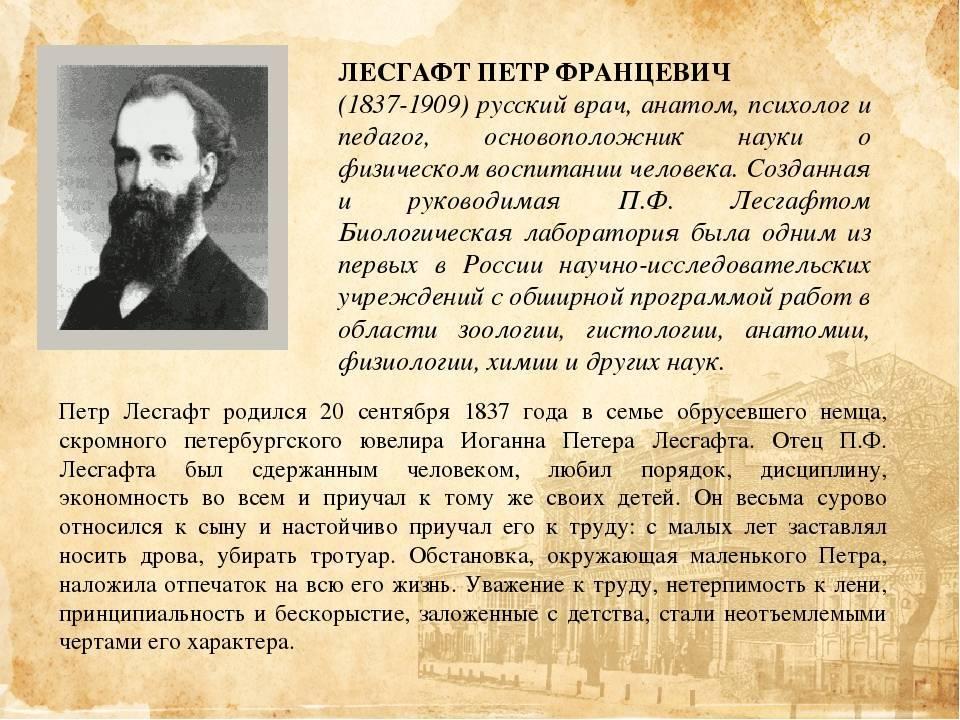 Биографияпетра францевичалесгафта