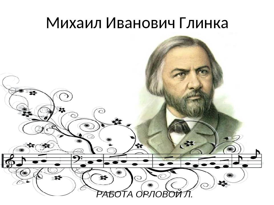 Глинка, михаил иванович — википедия