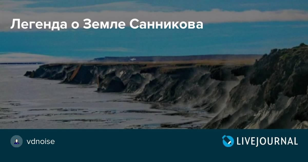 Земля санникова: миф без доказательств