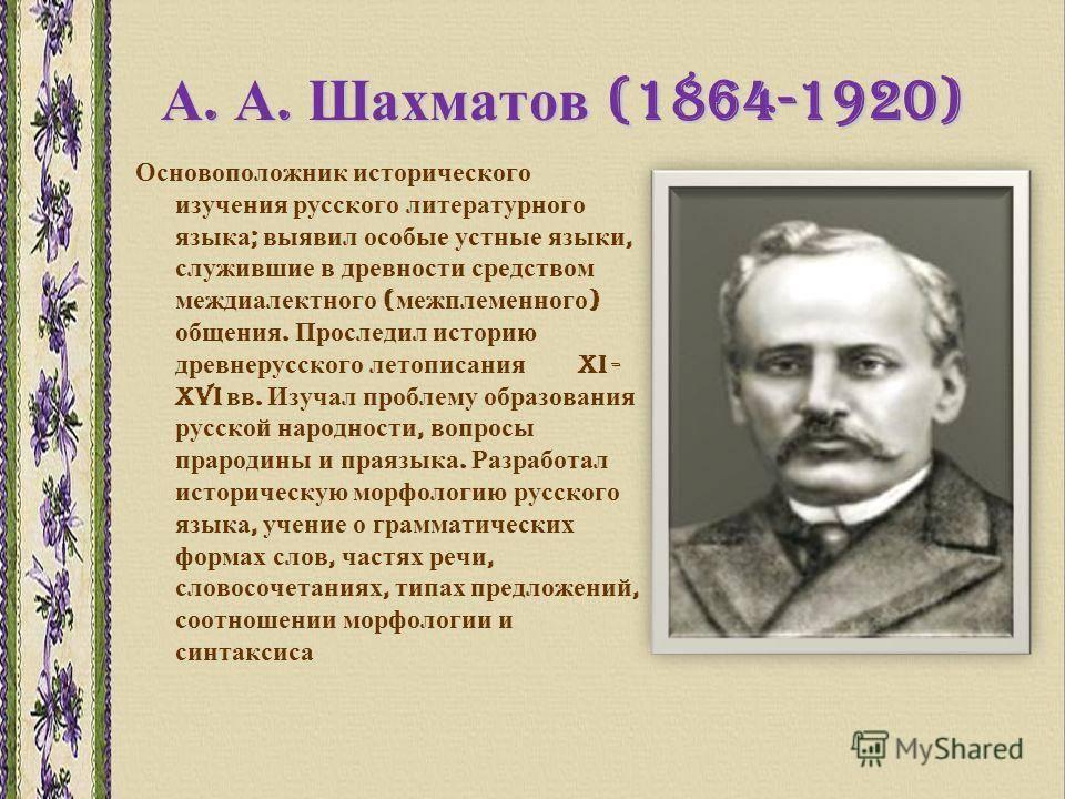Шахматов, алексей александрович википедия