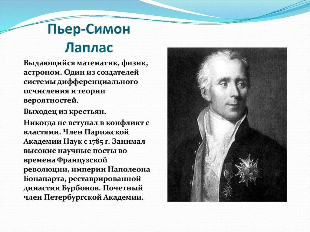 Биография Пьера-Симона Лапласа