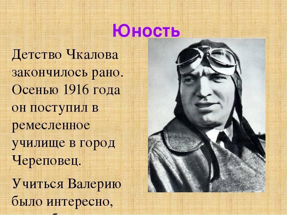 Валерий чкалов — энциклопедия нижнего новгорода