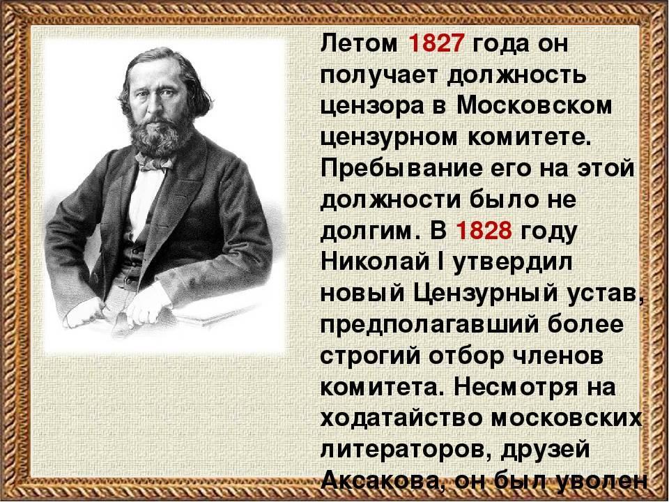 Биография аксакова сергея кратко для детей 4 класс (жизнь и творчество)