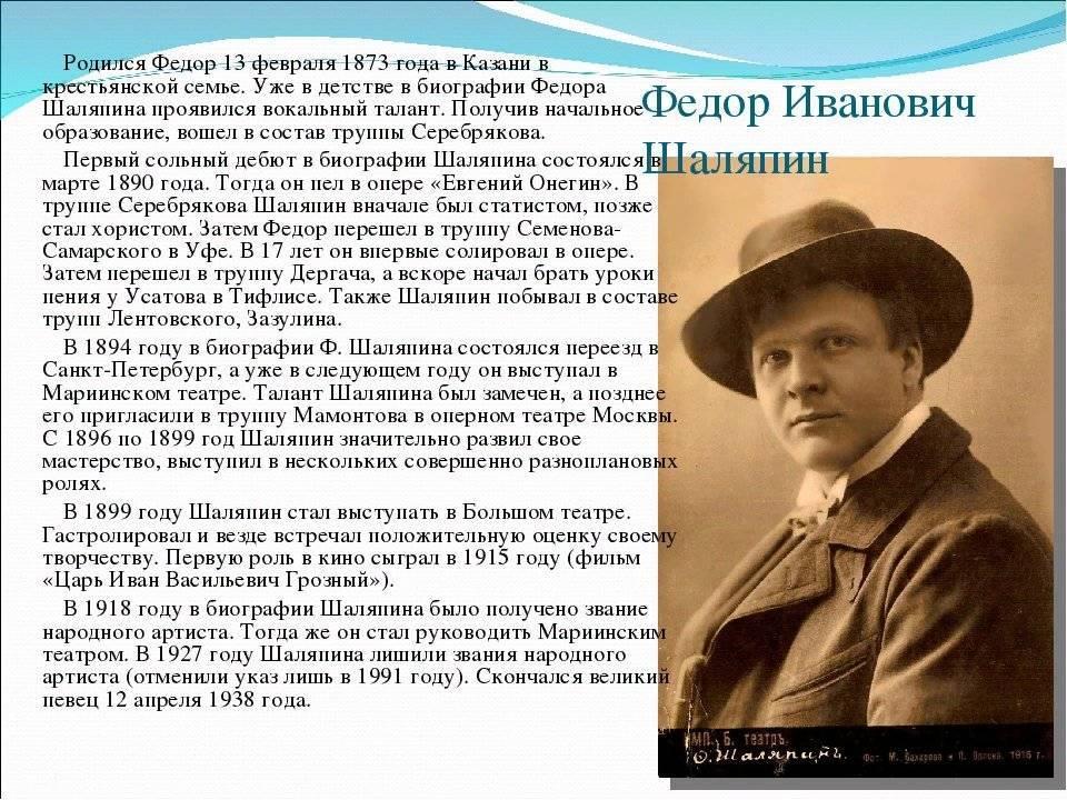 Шаляпин биография кратко для детей – личная жизнь и интересные факты о певце федоре ивановиче