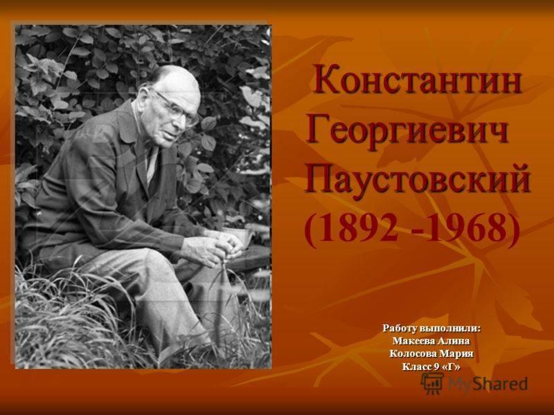 Краткая биография паустовского самое главное (жизнь и творчество)