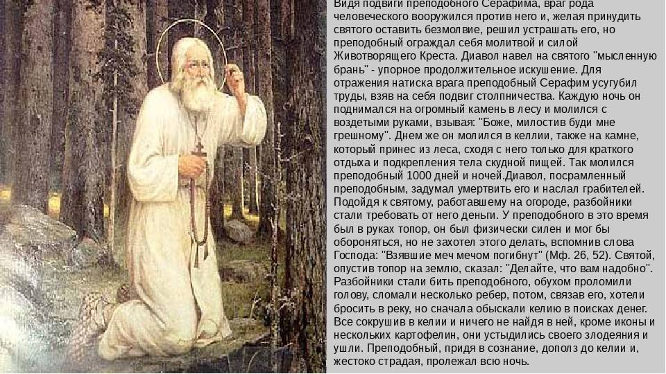 Икона серафима саровского в чем помогает - православные иконы и молитвы
