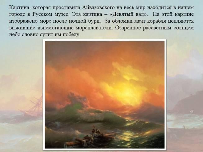 Иван айвазовский: биография кратко. жизнь и творчество