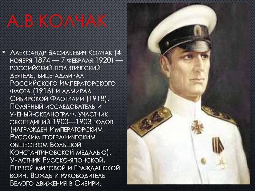 Колчак – краткая биография: кто это был такой, за кого он воевал и какова его национальность