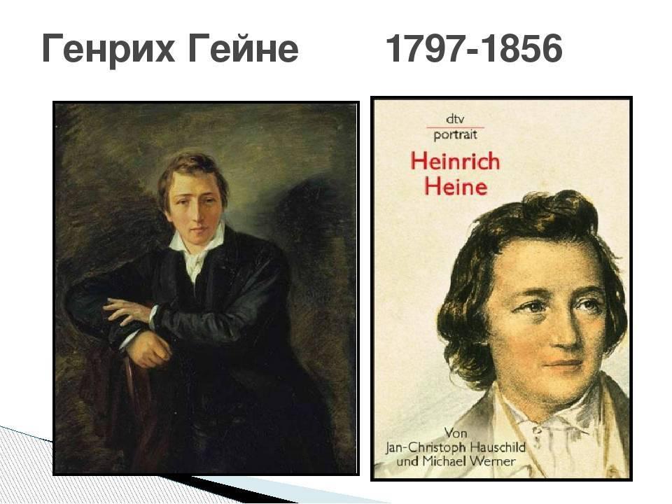 Генрих гейне: биография и творчество