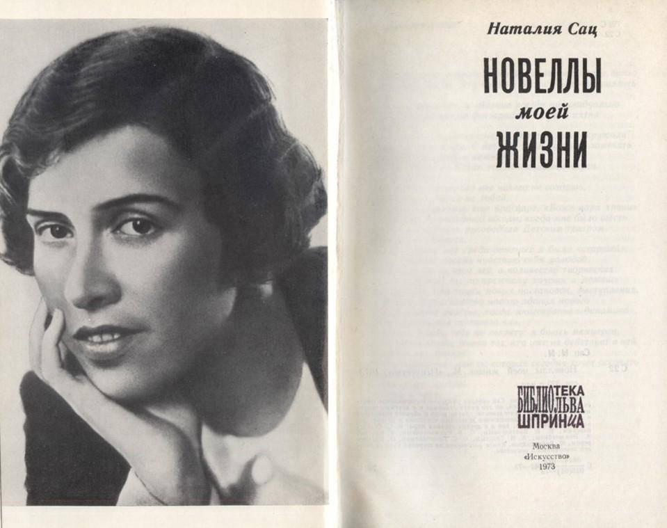 115 лет со дня рождения наталии ильиничны сац