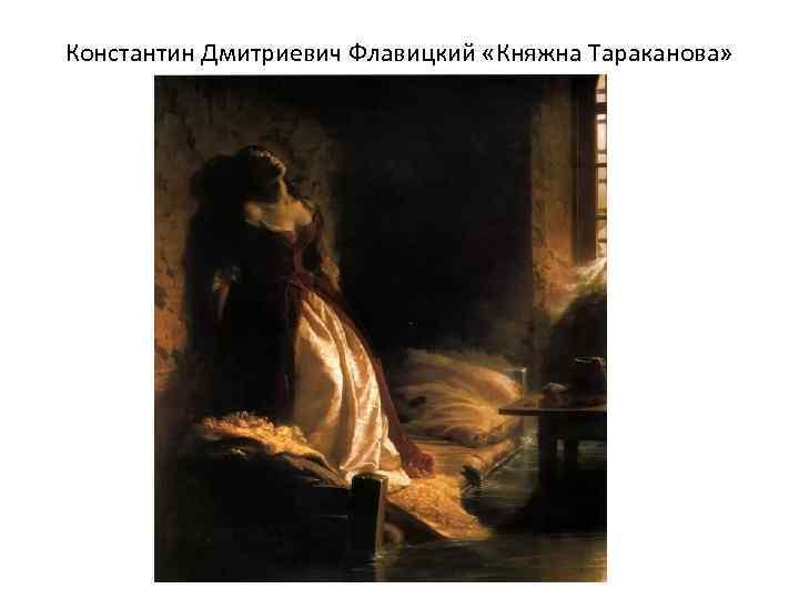 Флавицкий, константин дмитриевич