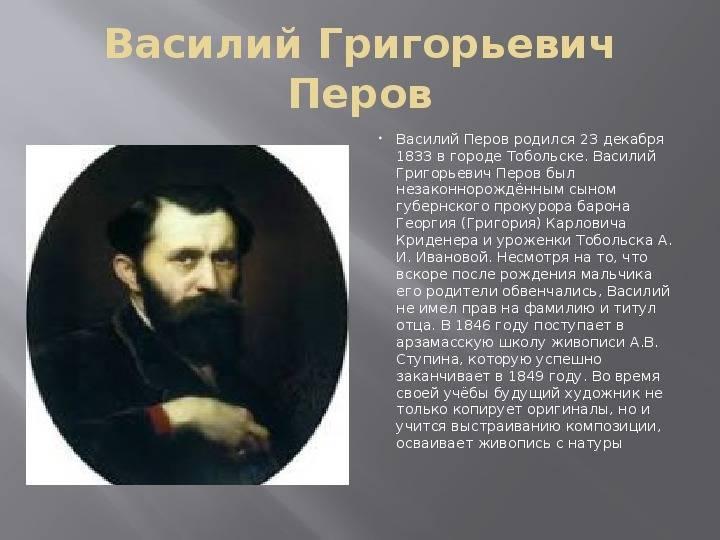 Глава i. василий перов. его жизнь и художественная деятельность