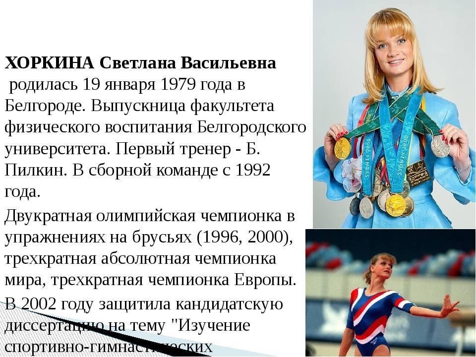 Светлана хоркина: биография, личная жизнь, карьера