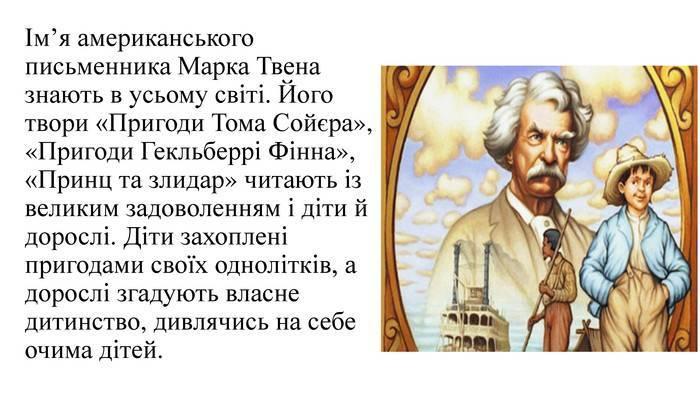 Марк твен биография кратко, интересные факты для детей и школьников 4-5 класса
