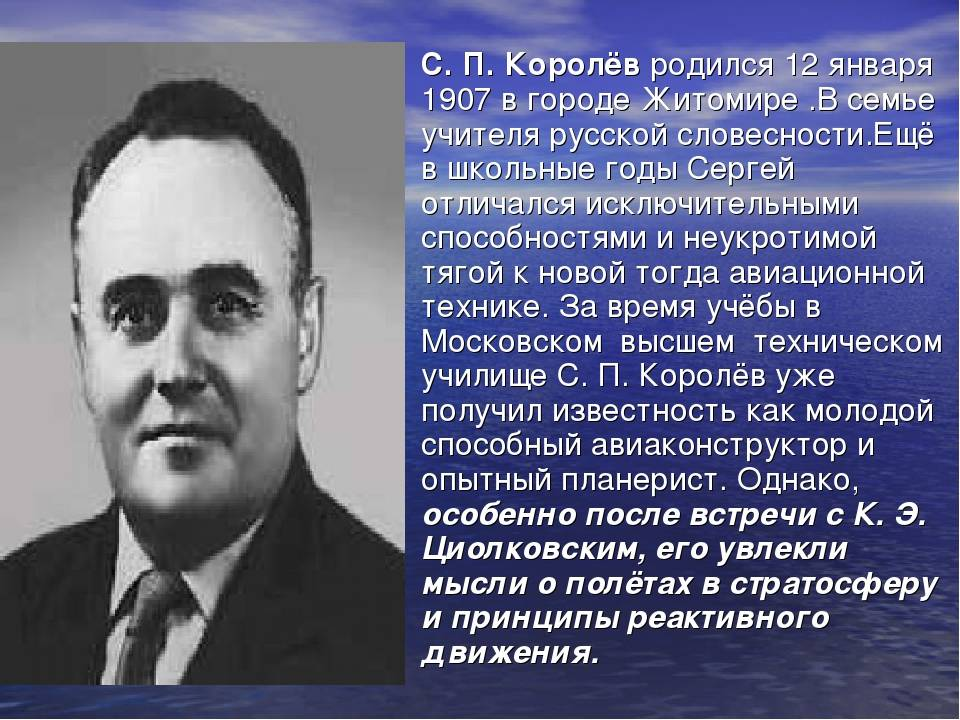 Королев сергей павлович: биография, личная жизнь, карьера, вклад в развитие космонавтики :: syl.ru