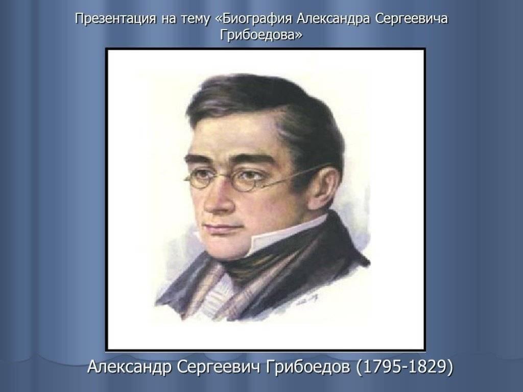 Христианин, любивший россию. жизнь и смерть александра грибоедова   православие и мир