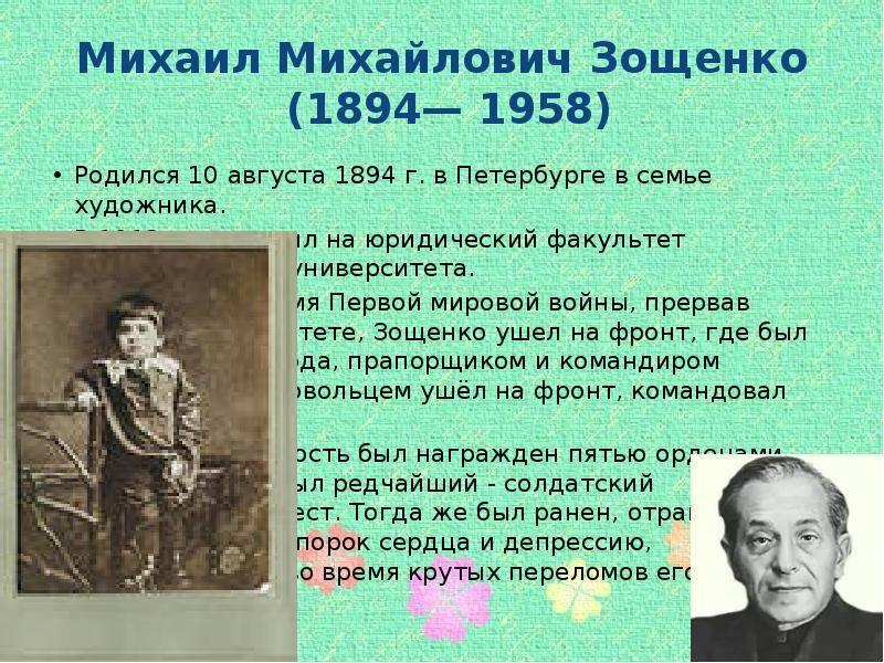 Зощенко михаил михайлович / биографии писателей и поэтов для детей / гдз грамота