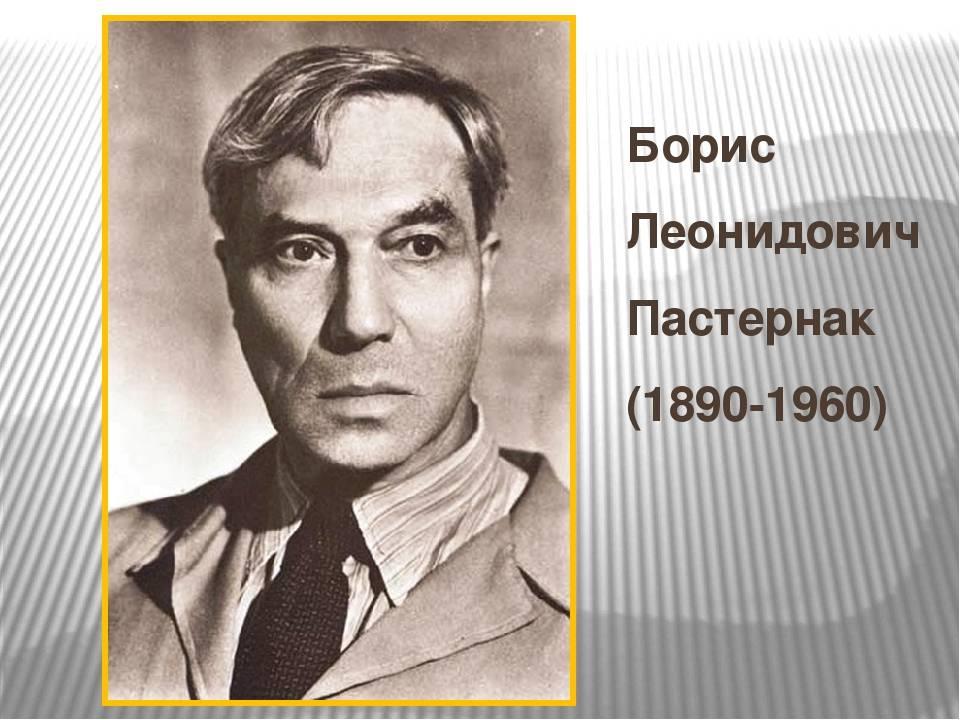 Борис пастернак - биография, фото, личная жизнь, стихи, произведения, смерть - 24сми