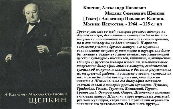 Михаил щепкин - биография, информация, личная жизнь, фото