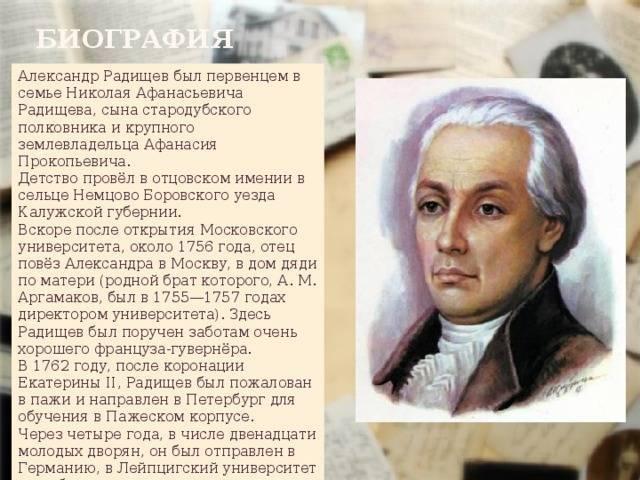Краткая биография радищева александра николаевича | краткие биографии