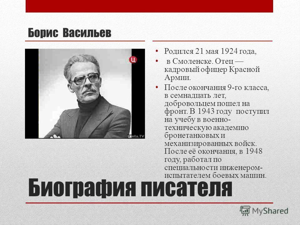✅ борис васильев биография интересные факты. фото и биография бориса васильева - paruslife.ru
