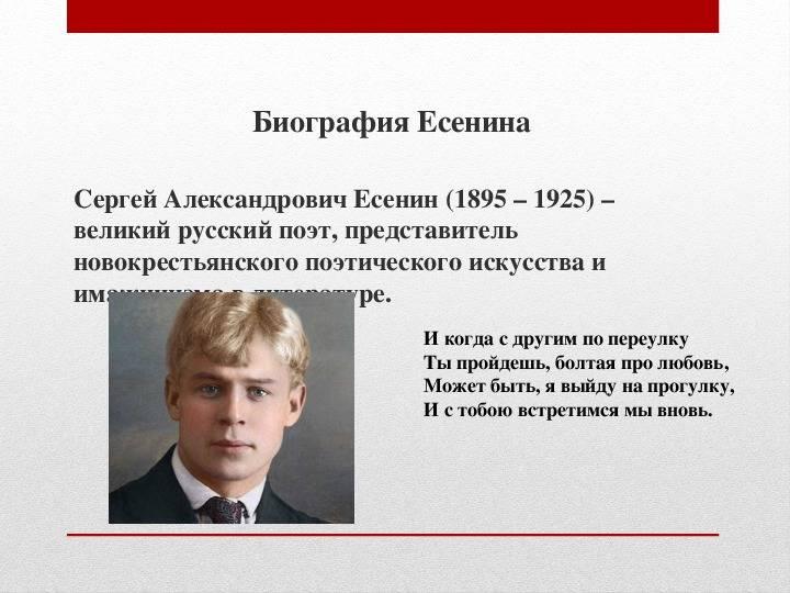 Сергей есенин хронологическая таблица жизни и творчества. есенин с.а