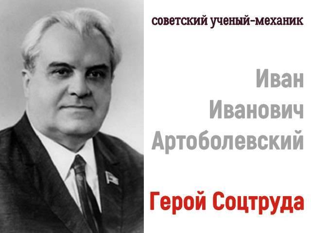 Артоболевский, сергей иванович — википедия. что такое артоболевский, сергей иванович