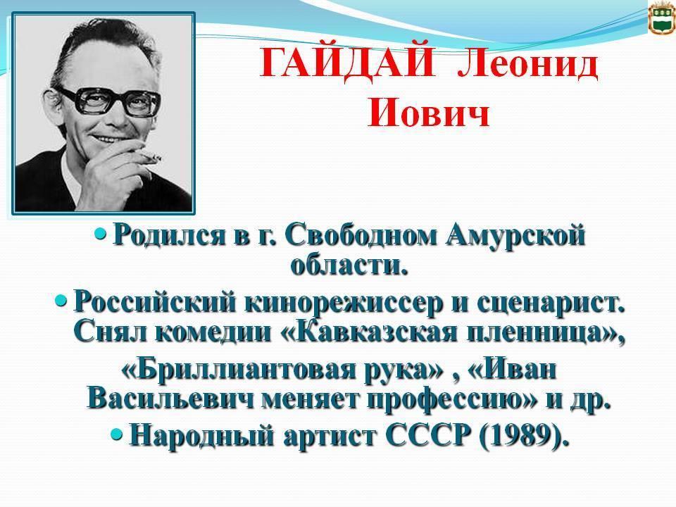 Леонид гайдай: биография, фильмы :: syl.ru