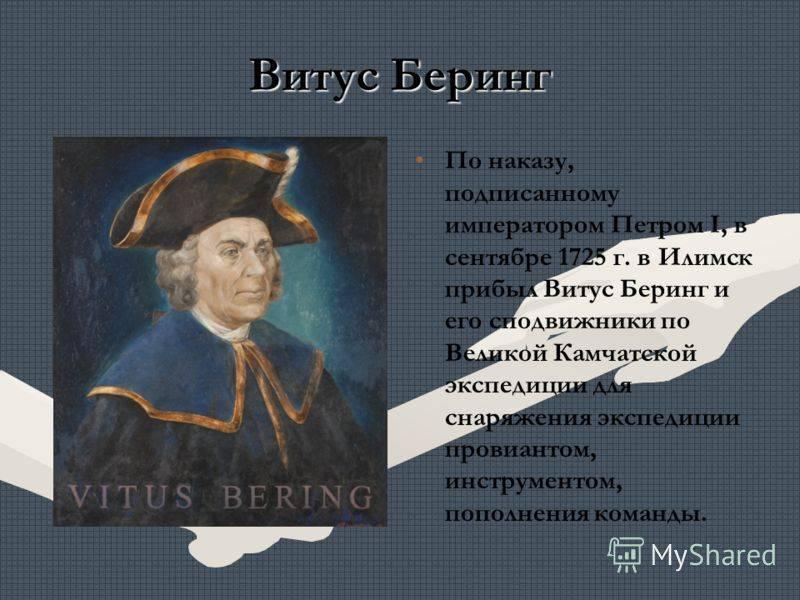 Беринг, витус ионассен — википедия. что такое беринг, витус ионассен