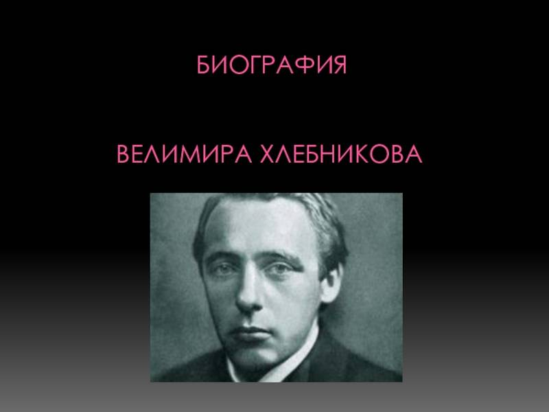 Велимир хлебников. король времени — википедия