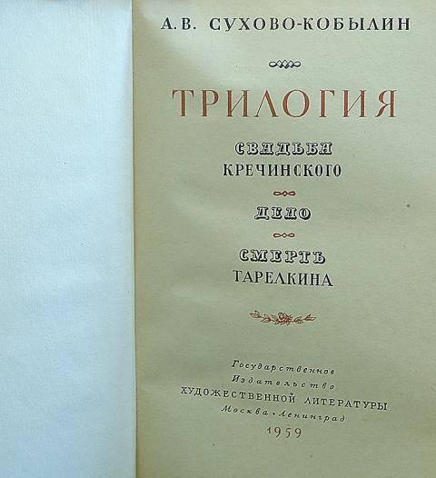 Сухово-кобылин, александр васильевич — википедия. что такое сухово-кобылин, александр васильевич