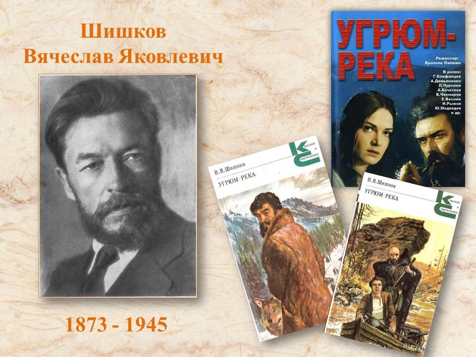 Шишков, вячеслав яковлевич