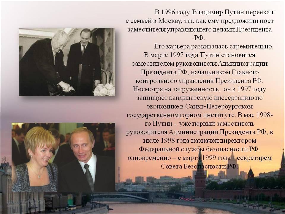 Национальность президента россии владимира путина