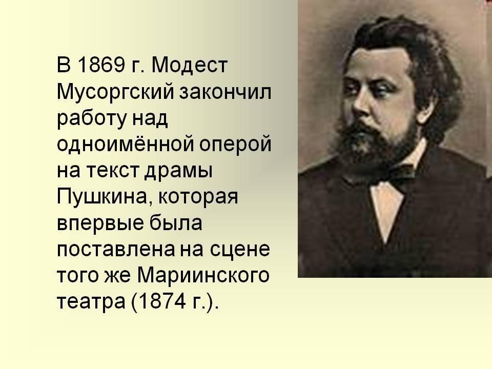 Модест петрович мусоргский: краткая биография для детей, список произведений композитора