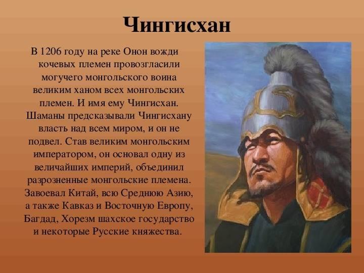 Чингисхан. чингисхан. легендарные личности монголии.