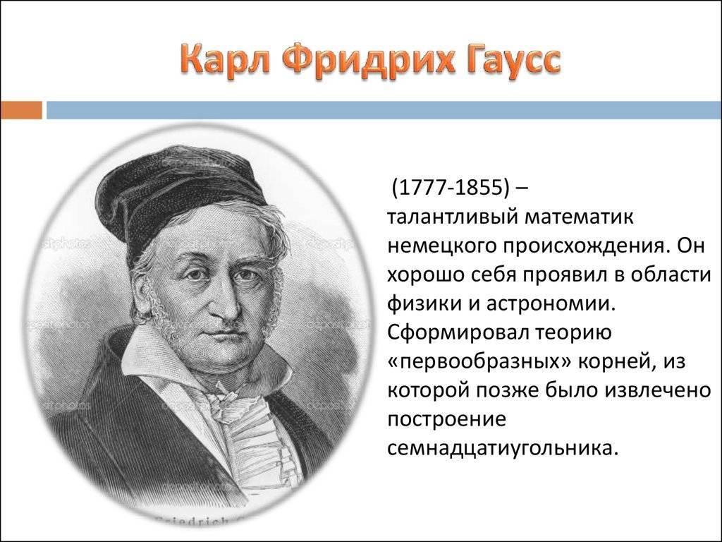 Карл фридрих гаусс — король математиков