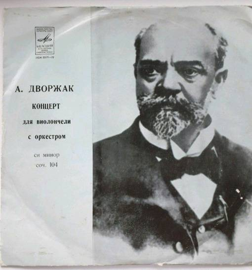 Антонин дворжак википедия