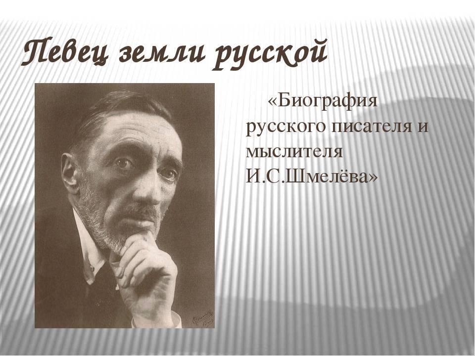 Иван шмелев – биография, фото, личная жизнь, книги, причина смерти - 24сми