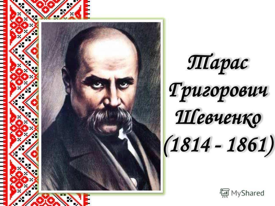 Тарас григорьевич шевченко — духовный отец украинского народа: биография и картины