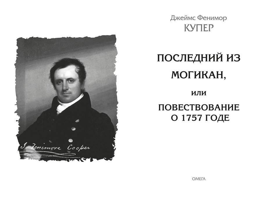 Джеймс фенимор купер википедия