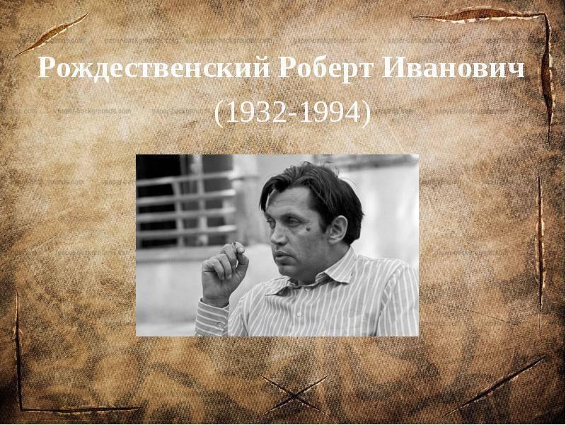 Краткая биография роберта рождественского   краткие биографии