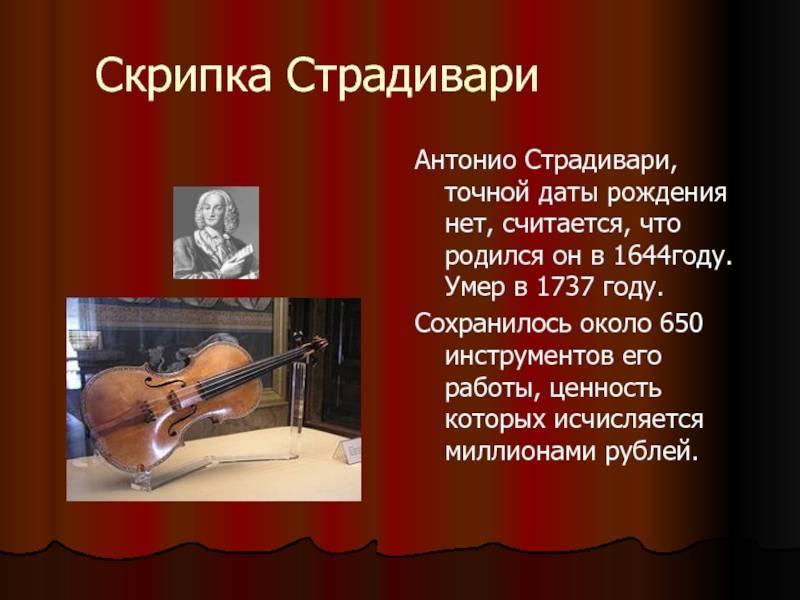 Все о скрипках страдивари