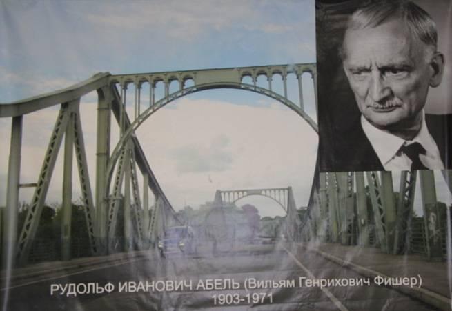 Рудольф абель — википедия
