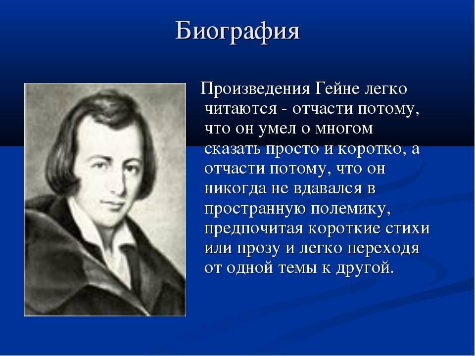 Биография Генриха Гейне