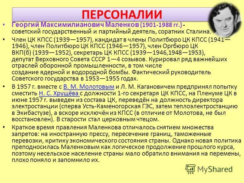Маленков на пенсии. окружение сталина