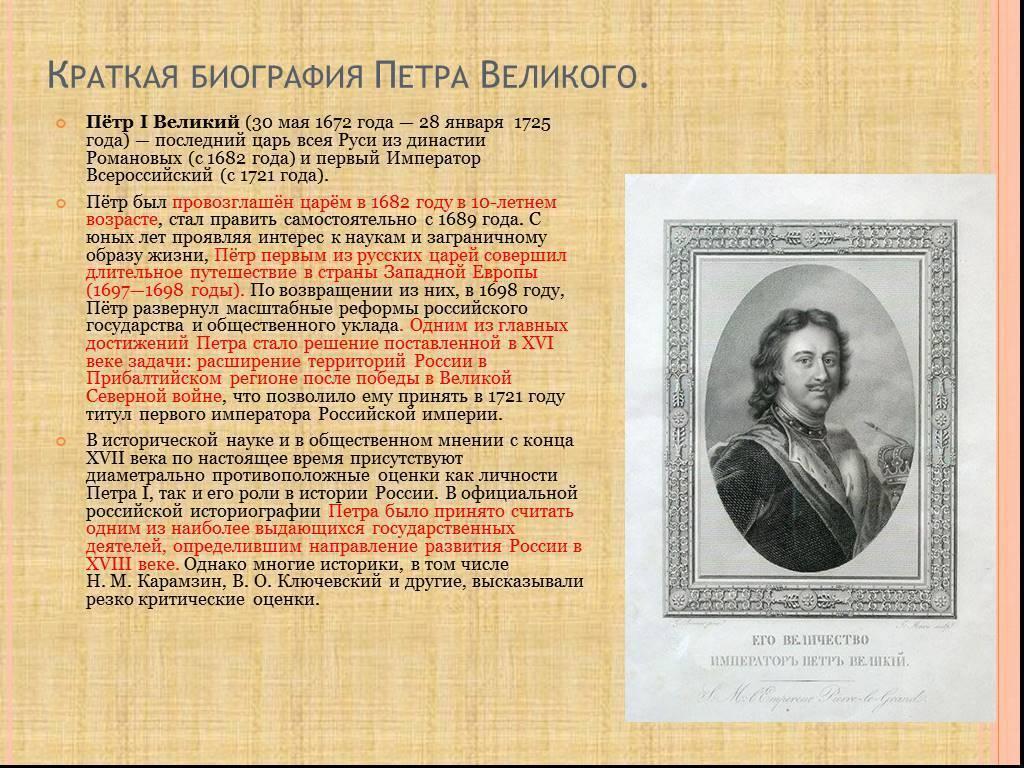 Петр i (петр великий): биография, правление, реформы и внешняя политика, двойник, личная жизнь императора   история