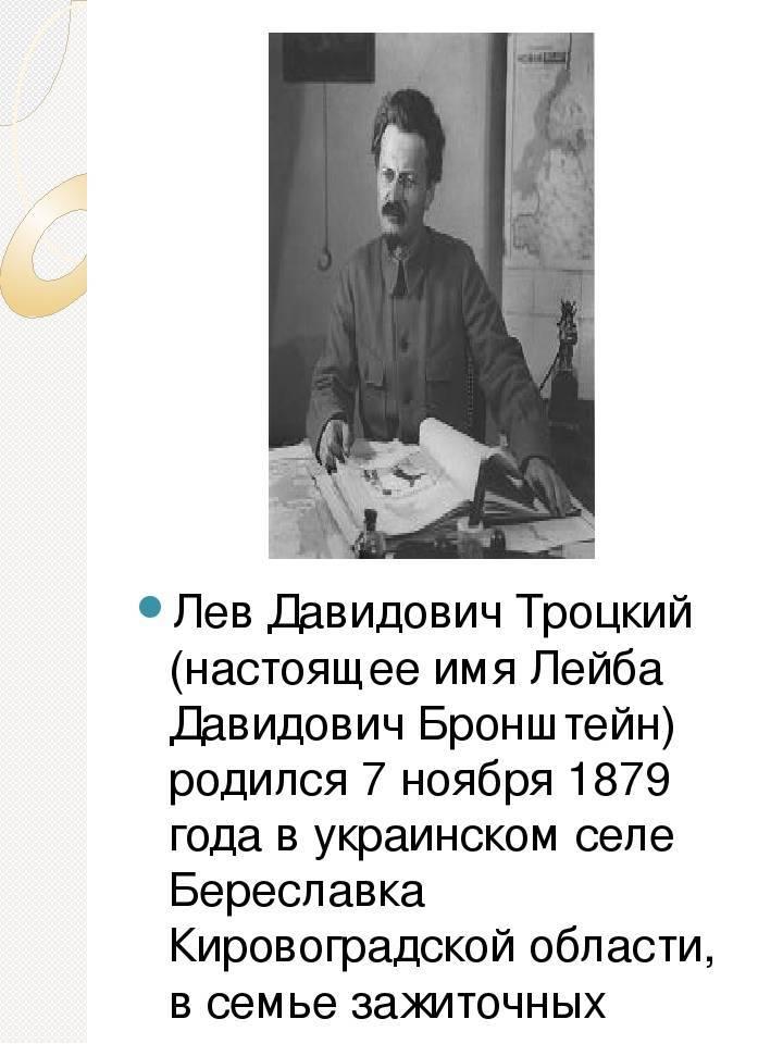Лев троцкий - биография, личная жизнь, фото