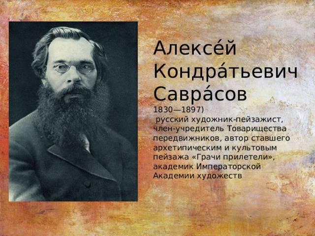 Алексей саврасов: биография