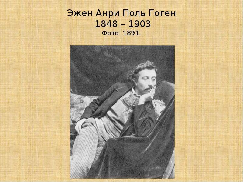 Поль гоген. гений, не дождавшийся славы | дневник живописи